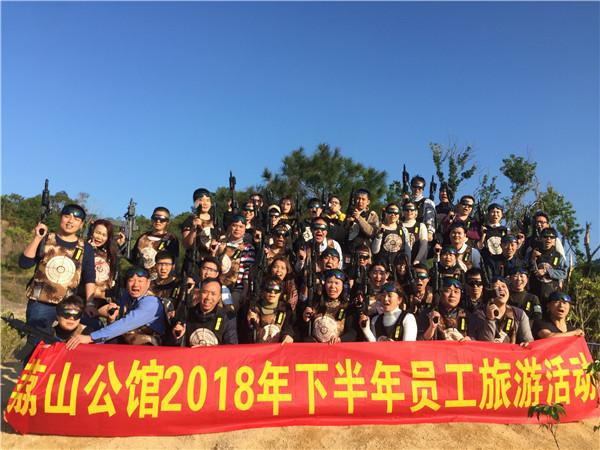 深圳七娘山农家乐CS野战
